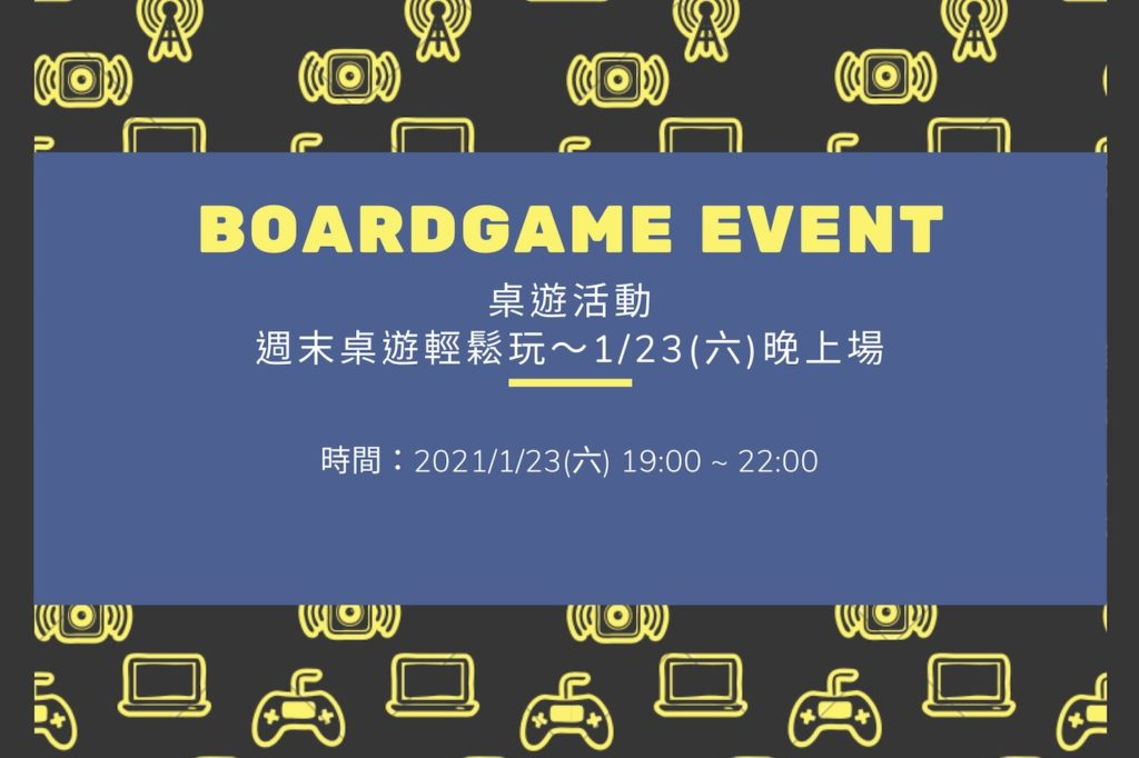 【桌遊活動】週末桌遊輕鬆玩~1/23(六)晚上場
