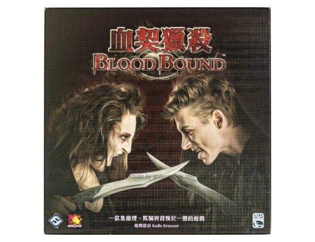 血契獵殺(Blood Bound)-融合推理、欺騙與背叛的陣營類桌遊 桌遊規則介紹