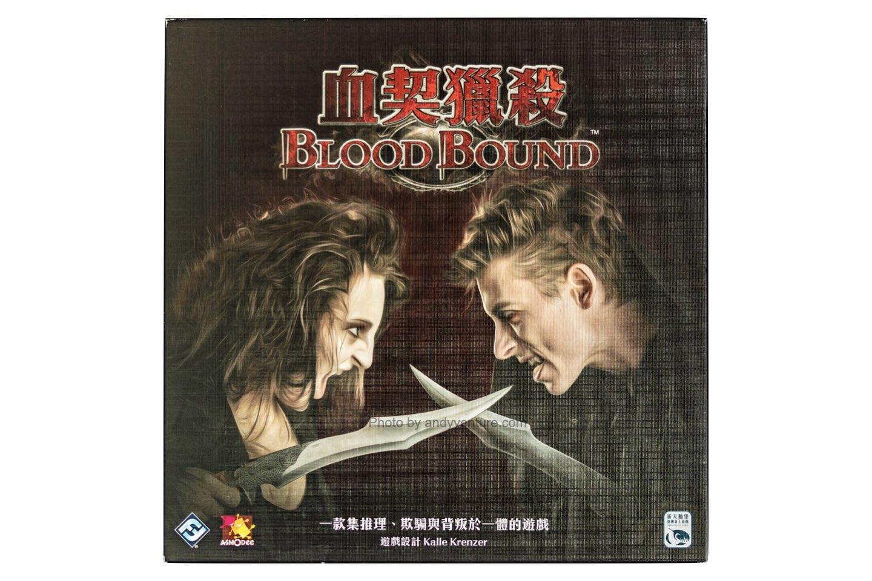 血契獵殺(Blood Bound)-融合推理、欺騙與背叛的陣營類桌遊|桌遊規則介紹
