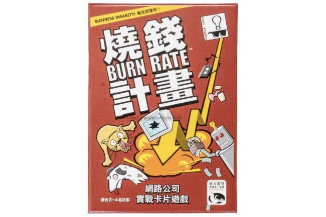 燒錢計畫(Burn Rate)-新創公司生存戰|桌遊內容介紹