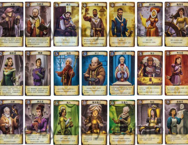 富饒之城-27種角色能力介紹 含基本版、黑暗城市擴充、加強版擴充