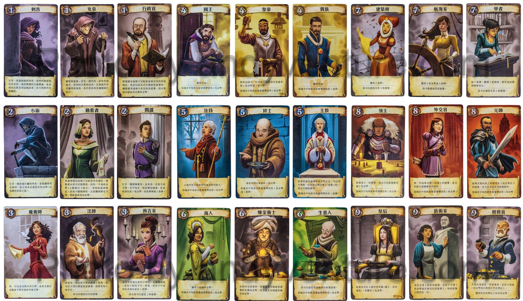 富饒之城-27種角色能力介紹|含基本版、黑暗城市擴充、加強版擴充
