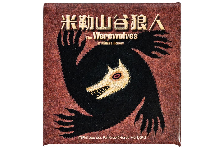 米勒山谷狼人-最經典狼人殺桌遊|桌遊規則介紹