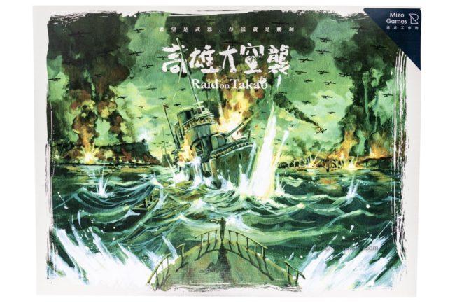 高雄大空襲(Raid on Takao)-劇情類的合作生存遊戲|桌遊規則介紹