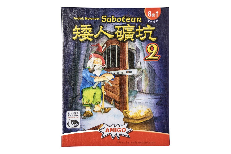 矮人礦坑2 (擴充版) Saboteur 2|桌遊規則介紹
