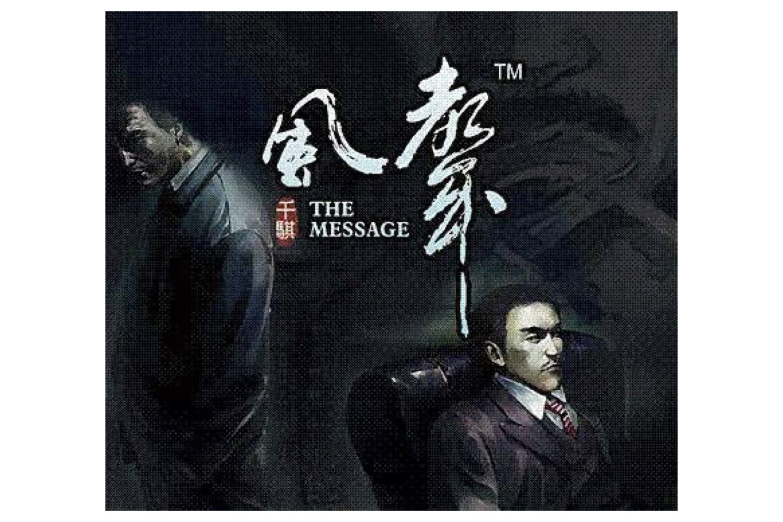 風聲(The Message):黑名單版本-諜報組織對抗遊戲|桌遊規則介紹