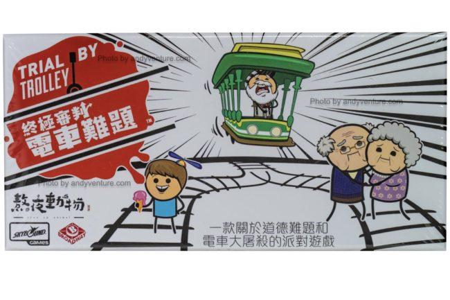終極審判:電車難題(Trial By Trolley)-讓人選擇障礙症發作的地獄梗桌遊|桌遊規則及內容介紹