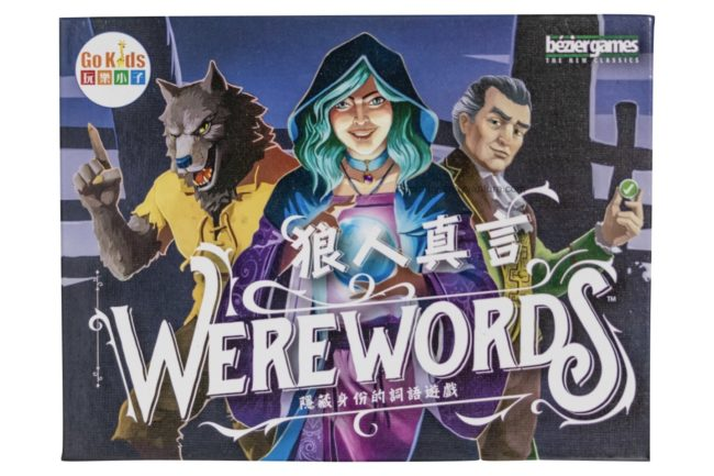 狼人真言(Werewords)-加入狼人元素的陣營類猜謎桌遊|桌遊規則介紹