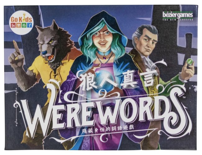 狼人真言(Werewords)-加入狼人元素的陣營類猜謎桌遊 桌遊規則介紹