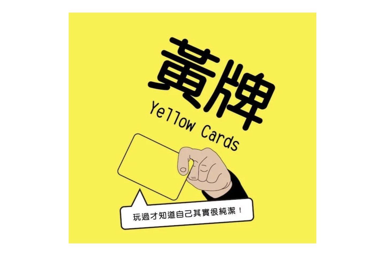 黃牌(yellow cards)-成人限定的填字遊戲|桌遊規則介紹